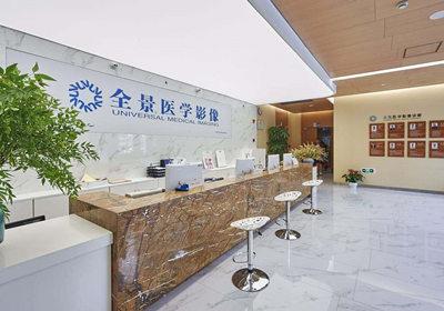 上海全景医学影像诊断(徐汇)中心petct