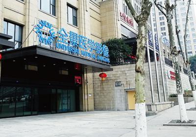 重庆全景医学影像中心