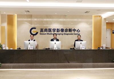 广州高尚医学影像体检中心