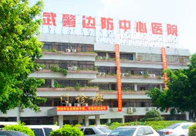深圳武警边防医院PET-CT中心