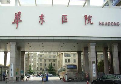 上海华东医院PET-CT中心