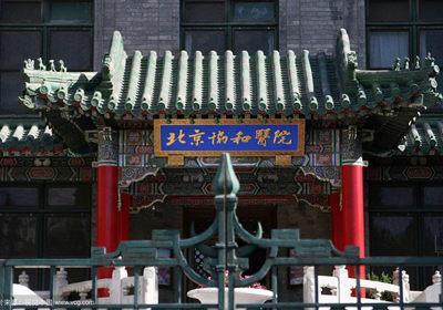 北京协和医院PET-CT中心