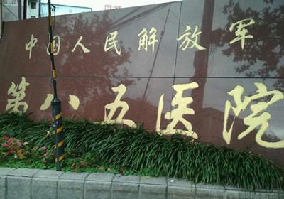 解放军第八五医院PET-CT中心