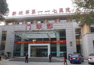 杭州117医院PET-CT中心