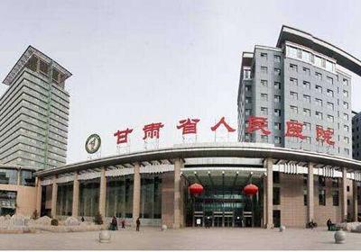 甘肃省人民医院PET-CT中心