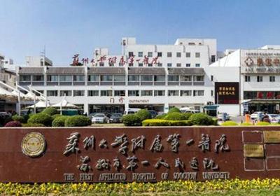 苏州大学附属第一医院PET-CT中心