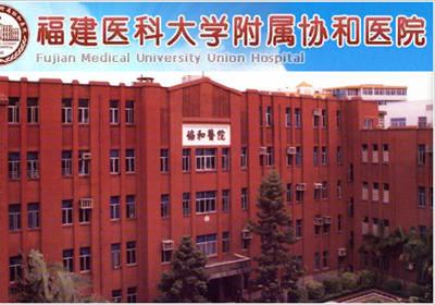 福建协和医院PET-CT中心