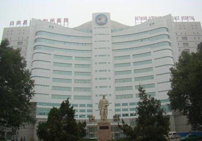 白求恩和平医院PET-CT中心
