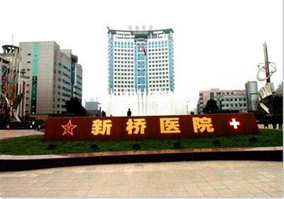 重庆新桥医院PET-CT中心