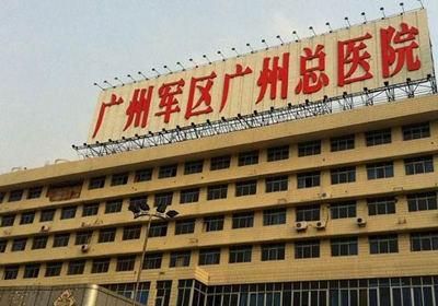 广州军区总医院PET-CT中心