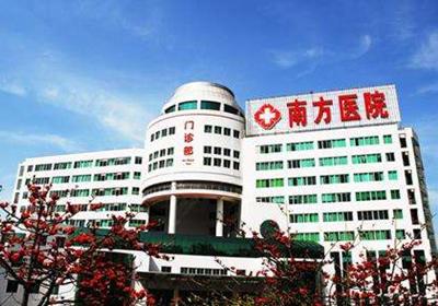 广州南方医院PET-CT中心