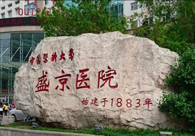 盛京医院PET-CT中心