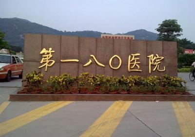 福建泉州市清源山180体检中心