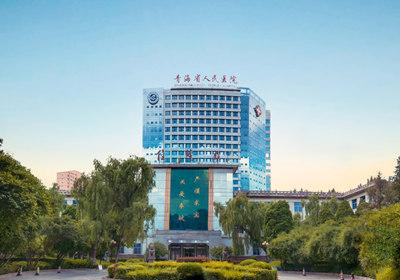 青海省人民医院petct中心