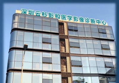 深圳云杉影和医学影像中心