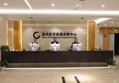 西安高尚医学影像诊断中心