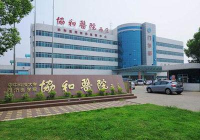 武汉协和医院(西院)petct中心