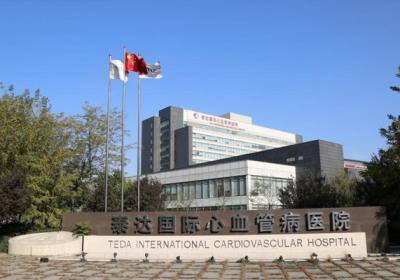天津泰达国际心血管病医院petct中心