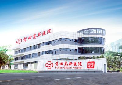 莆田高新医院petct中心