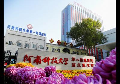 河南科技大学第一附属医院petct中心