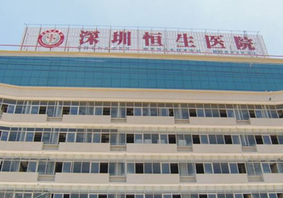 深圳恒生医院petct中心
