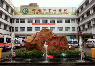 邵阳市中心医院petct中心