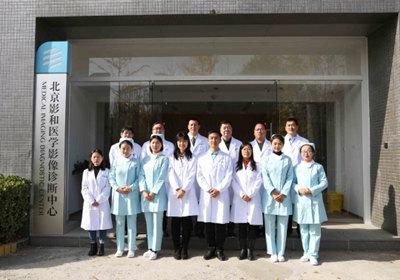 北京联影影和医学影像诊断中心