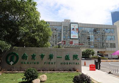 南京市第一医院petct中心