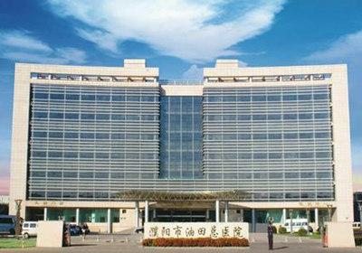 濮阳市油田总医院petct中心