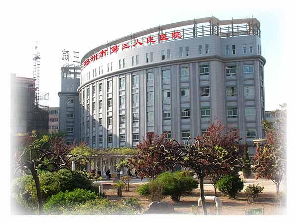 郑州市第三人民医院petct检查