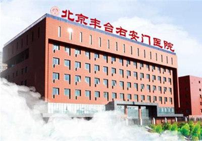 北京丰台右安门医院petct中心