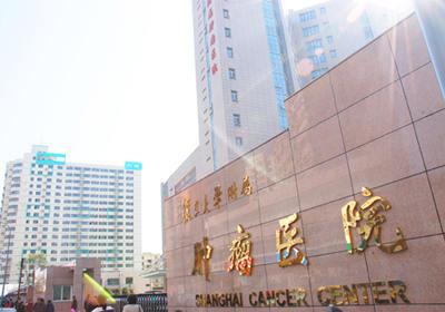 上海复旦大学附属肿瘤医院petct中心