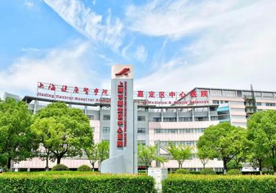 上海市嘉定区中心医院petct中心